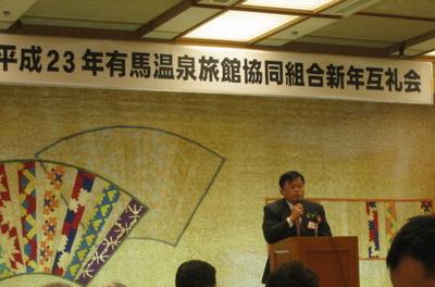 平成23年有馬温泉旅館協同組合新年互礼会