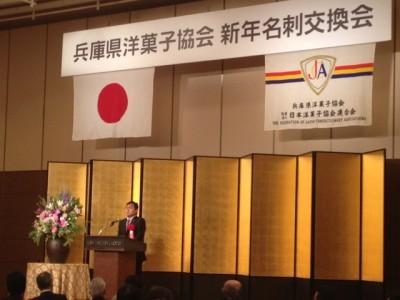 兵庫県洋菓子協会 新年名刺交換会