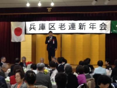 兵庫区老人クラブ連合会