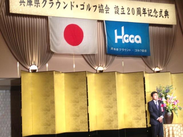 兵庫県グランドゴルフ協会設立20周年 記念式典