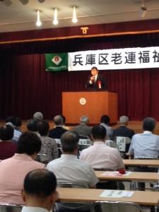 9月6日(金)兵庫区老人クラブ連合会福祉大会