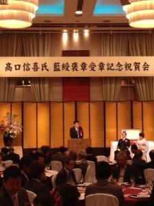 9月15日髙口信喜氏藍綬褒章受章記念祝賀会
