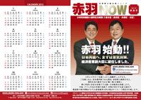 2013_赤羽NOW新春号