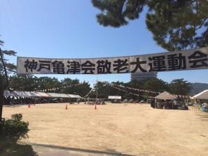 亀津会 (3)
