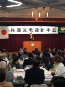 兵庫区老人クラブ連合会新年会