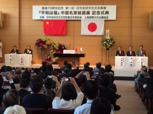 7月29日日中友好文化交流事業記念式典 (1)