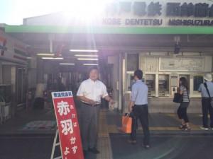 8月24日朝立ち(西鈴蘭台駅)