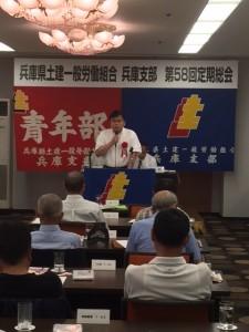 8月2日兵庫県土建一般労働組合兵庫支部第58回定期総会