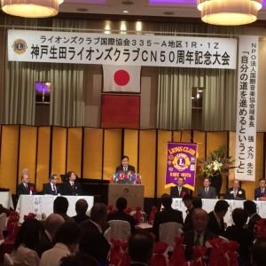 10月25日神戸生田ライオンズクラブ