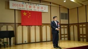 神戸華僑総会 新年団杯