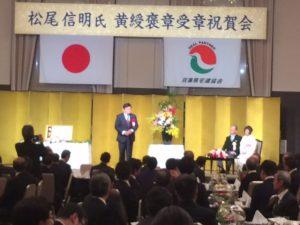 5月8日 松尾氏叙勲祝賀会