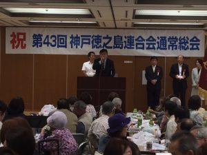 5月22日 神戸徳之島連合会通常総会