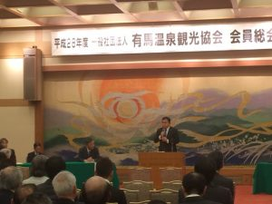 5月30日 有馬温泉観光協会会員総会