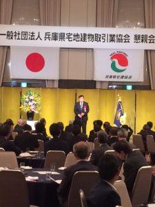5月23日 兵庫県宅地建物取引業協会 総会懇親会