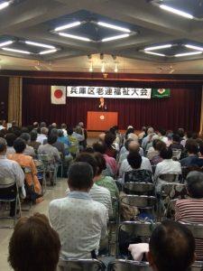 9月6日 兵庫区老人クラブ連合会福祉大会
